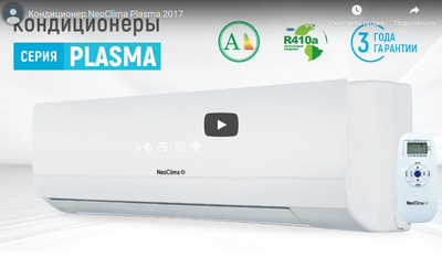 Видеообзор сплит-систем NeoClima серии Plasma