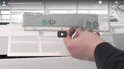Видеообзор сплит-систем FAURA серии B-Cool