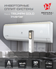 ROYAL CLIMA RCI-TG38HN НАСТЕННАЯ СПЛИТ-СИСТЕМА, СЕРИЯ ROYAL CLIMA TRIUMPH GOLD INVERTER