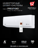 ROYAL CLIMA RCI-P32HN НАСТЕННАЯ СПЛИТ-СИСТЕМА, СЕРИЯ ROYAL CLIMA PRESTIGIO FULL DC EU INVERTER